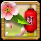 樱花3D动态壁纸 icon
