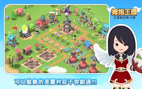 玩免費角色扮演APP|下載拇指王國: 艾諾迪亞新大陸 app不用錢|硬是要APP