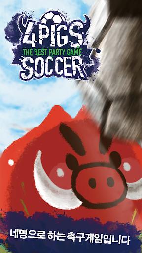 돼지 사형제 축구 풀버젼