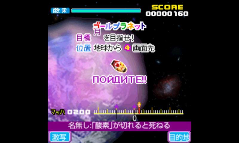HAYABUSA ヤ!ほしんちゅ - screenshot