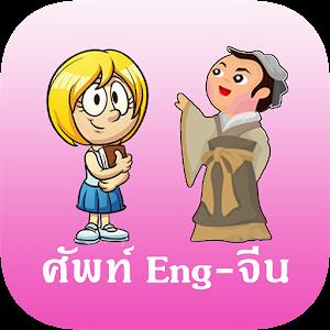 Tải ภาษาอังกฤษ ภาษาจีน รอบตัว APK