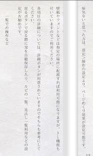 青い空 広告版 青空文庫形式の縦書きファイルリーダ- screenshot thumbnail