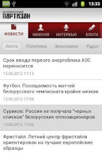 Belarus partisan- screenshot thumbnail