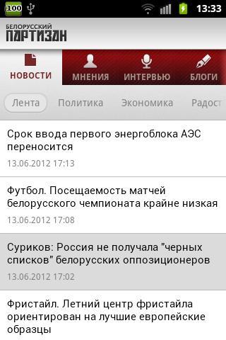 Belarus partisan- screenshot