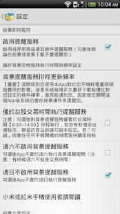 玩財經App|台股助手 — 觸價、觸量提醒免費|APP試玩