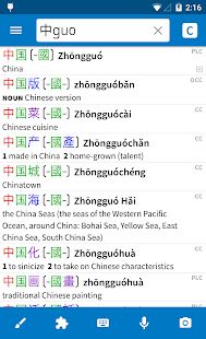 Pleco Chinese Dictionary - screenshot thumbnail
