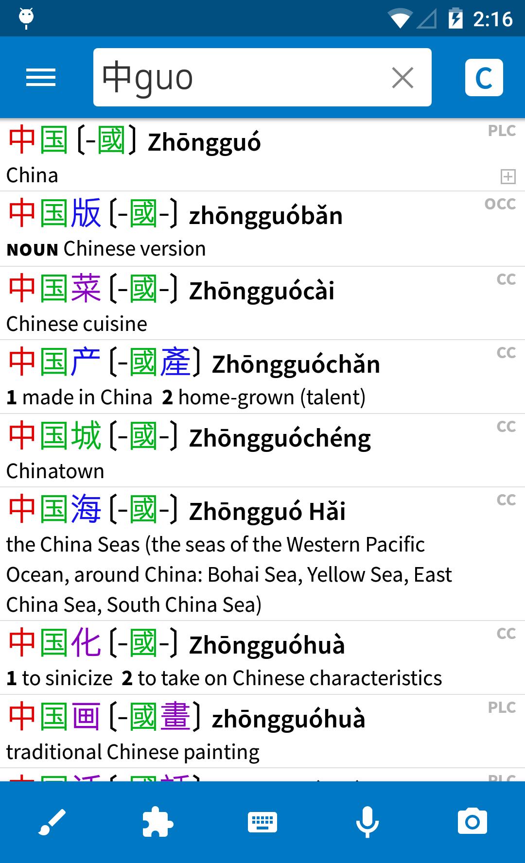 Pleco Chinese Dictionary screenshot #1