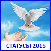 Красивые статусы 2015