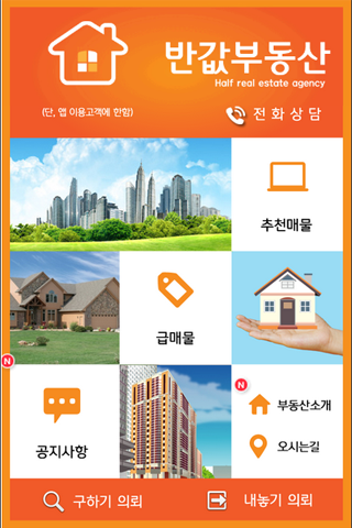 Clean Master (Android) - Download