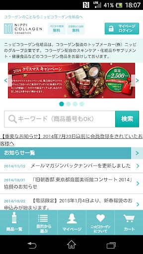 ニッピコラーゲン化粧品通販サイト