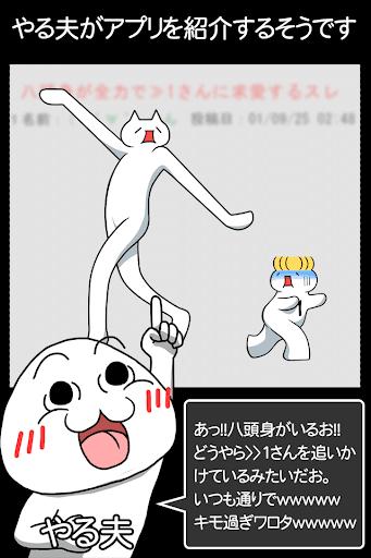 2ちゃんねる愛の育成劇場~8頭身モナーはキモイ!~