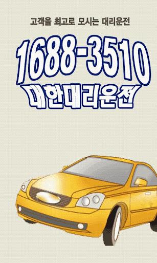 대한대리운전 16883510