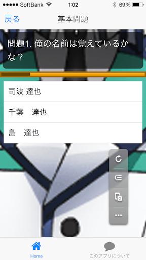 無料娱乐Appのアニメ検定 魔法科高校の劣等生バージョン|記事Game