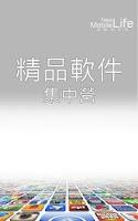 Screenshot of 精品 Apps 集中營 - 流動日報