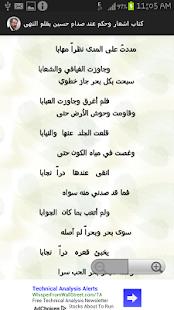 玩書籍App|أشعار وأقوال صدام حسين免費|APP試玩