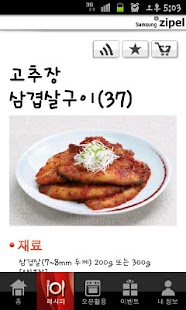 삼성 지펠 세라믹 오븐- screenshot thumbnail