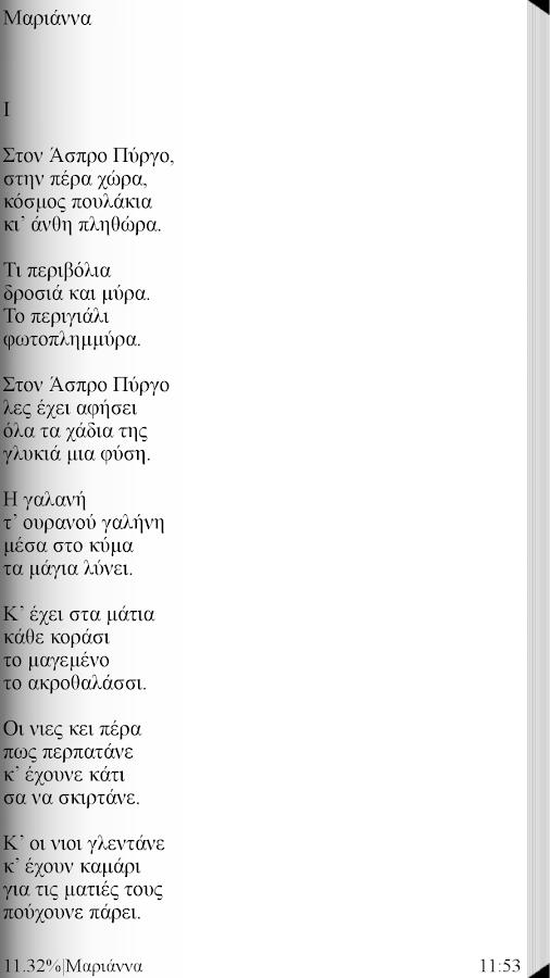 Μαρία Πολυδούρη (Έργα) - screenshot