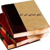 Morals Of Daa'ee
