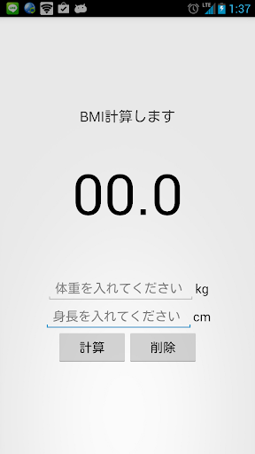 BMI計算機