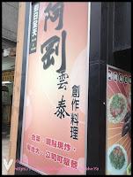 阿剛泰式主題餐廳