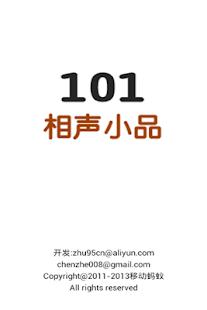 101相声小品视频