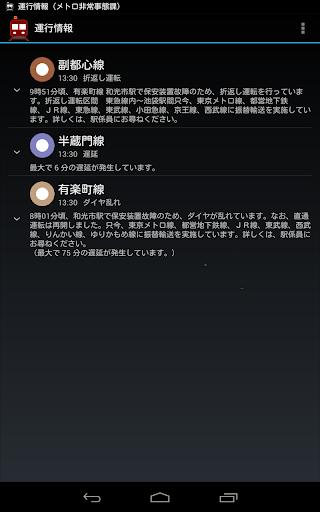 玩交通運輸App メトロ非常事態課免費 APP試玩