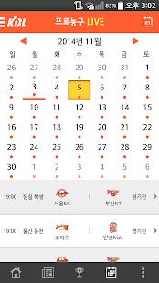 프로농구 LIVE - screenshot thumbnail