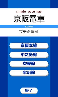 プチ路線図 京阪電車- screenshot thumbnail