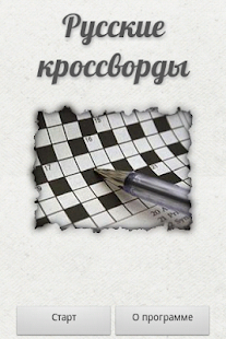 Russian Crosswords - screenshot thumbnail