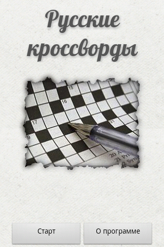 Russian Crosswords - screenshot