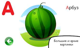 Screenshot of Russian alphabet for kids PRO