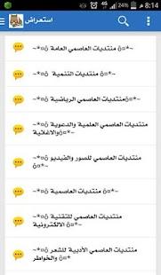 العاصمي - screenshot thumbnail