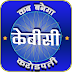 PLAY KBC 8 : HINDI