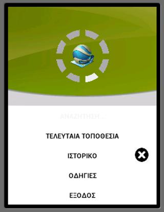 ΣΥΝΤΕΤΑΓΜΕΝΕΣ GPS - στιγμιότυπο οθόνης