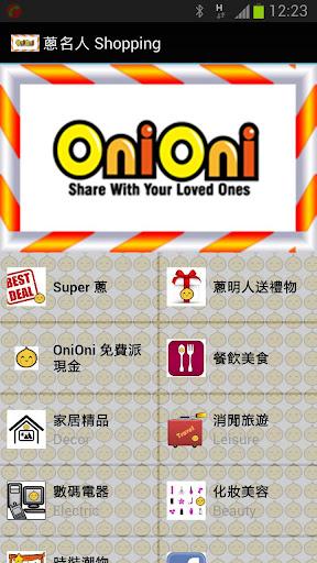 OniOni 蔥名人購物