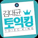 EBS FM 김대균토익킹 (2011.3월호) logo