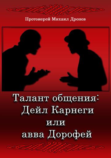 Талант общения