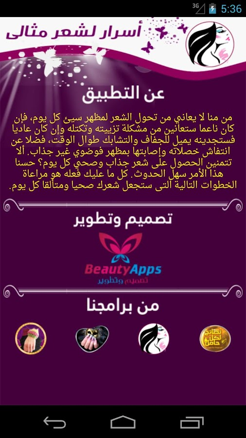 اسرار لشعر مثالى - screenshot