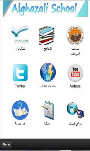 AlgazaliSchool مدرسة الغزالي
