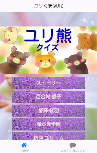 検定forユリ熊嵐 幾原邦彦のアニメ 三毛別羆事件が題材か?