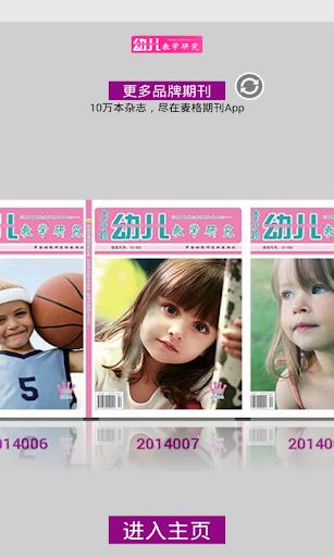 免費新聞App|幼儿教学研究|阿達玩APP