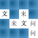 Memory game Chinese and pinyin icon