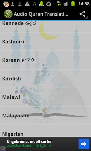 玩免費音樂APP|下載古兰经翻译中国 app不用錢|硬是要APP