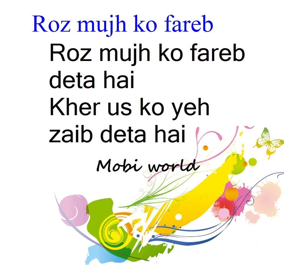 Dhoka Shayari- screenshot
