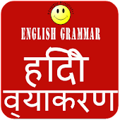 English grammar for Indian