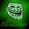 1000 Полезных советов icon