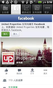 友和地產 - screenshot thumbnail
