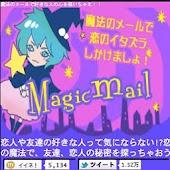 マジックメール