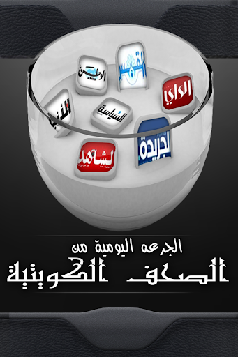 أخبار الكويت + Kuwait News