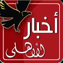 أخبار الأهلى Akhbar AlAhly icon